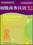 Business Chinese For Beginner Listening
