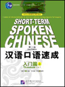 Short-Term Spoken Chinese