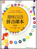 An Interesting Course to Chinese Pinyin System